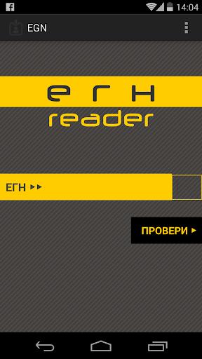 ЕГН четец