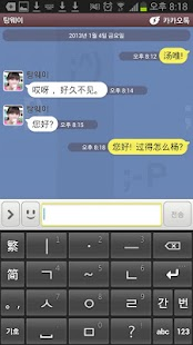 Chinese Onhangul keyboard- screenshot thumbnail