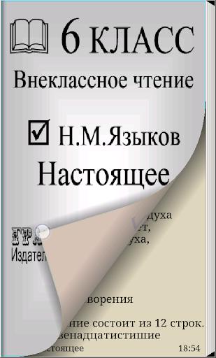 Николай Языков - Настоящее