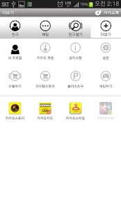 Leeks화이트 카카오톡테마- screenshot thumbnail