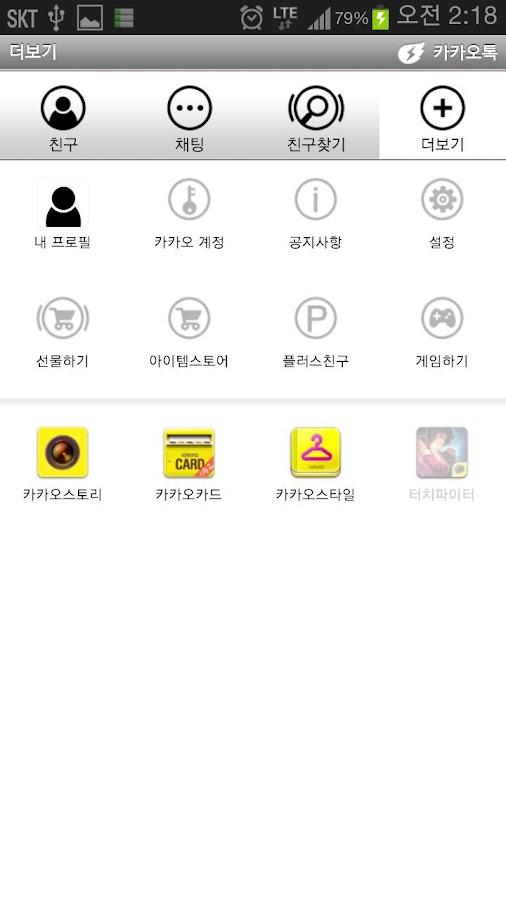 Leeks화이트 카카오톡테마 - screenshot
