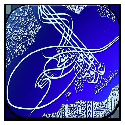Arabic Calligraphy Wallpapers LOGO-APP點子