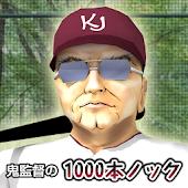 鬼監督の1000本ノック