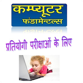 Computer basic course in hindi