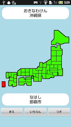 玩免費教育APP|下載【無料】日本地図アプリ:見て覚えられる(男子用) app不用錢|硬是要APP