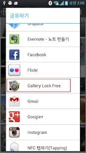 Safe Gallery Free -Photo/Movie - screenshot thumbnail