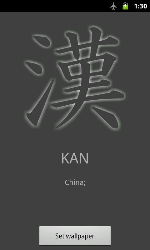 COOL KANJI Lite LiveWallPaper - screenshot