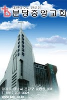 Screenshot of 분당중앙교회