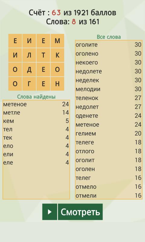 Роккодил. Игра в слова v7.0 [Mod] - Download Game Mod ...