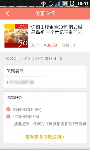 【免費購物App】淘宝券券(找身边优惠)-APP點子