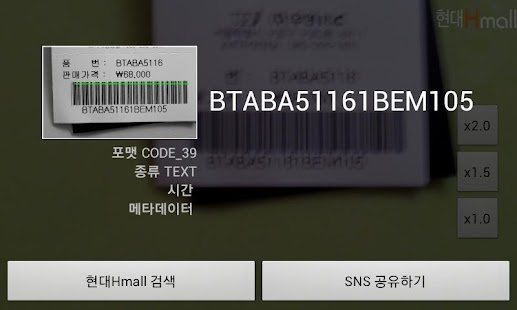 HSearch - Barcode,QRCode Scan - screenshot thumbnail