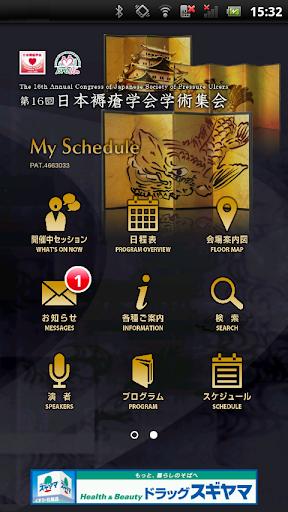 第16回日本褥瘡学会学術集会 My Schedule