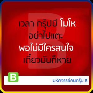 ทายนิสัย กรุ๊ปเลือด B 社交 App LOGO-APP試玩