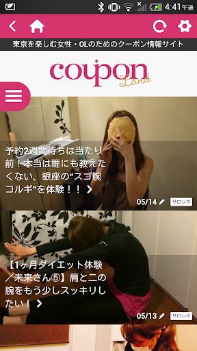 クーポン満載!CouponLand(クーポンランド)アプリ