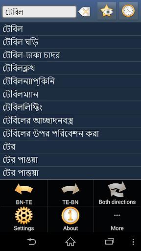 Bengali Telugu dictionary