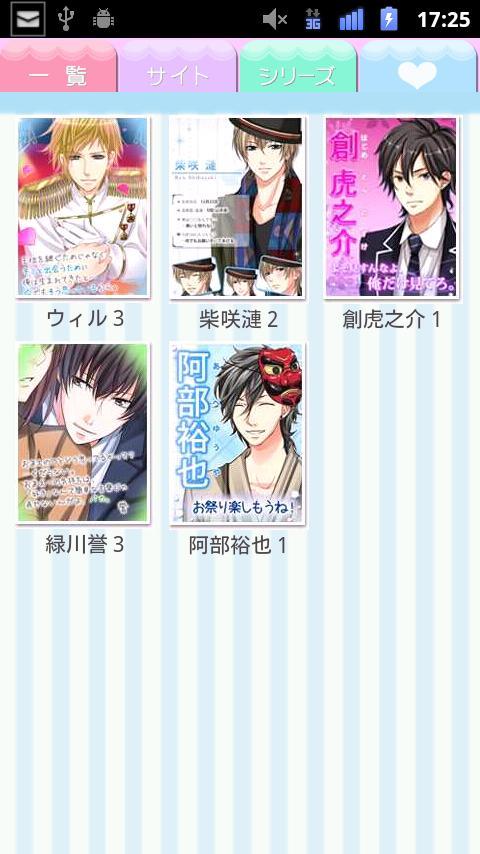 キャラ総選挙2012 コンプリート★イラストBOOK- screenshot