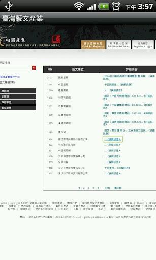 玩免費生產應用APP|下載臺灣藝文產業 app不用錢|硬是要APP