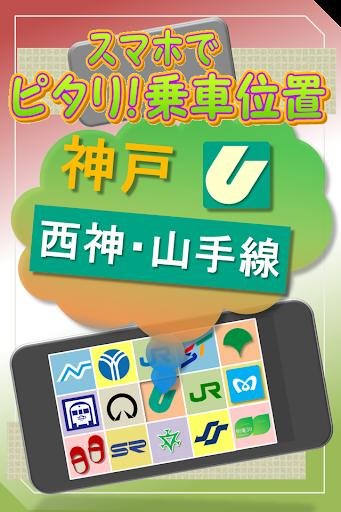玩免費交通運輸APP|下載神戸 西神・山手線 スマホでピタリ!乗車位置 app不用錢|硬是要APP