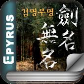 [무협]검명무명(8권,완)-에피루스 베스트무협시리즈