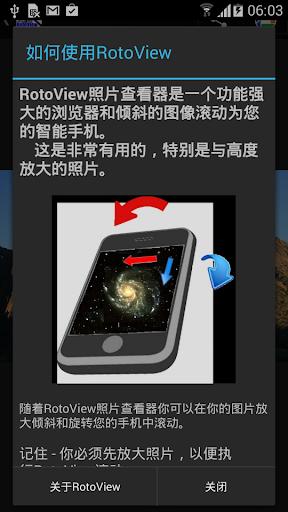 RotoView 图片浏览器