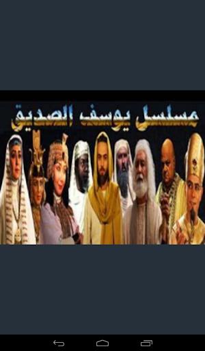 مسلسل يوسف الصديق