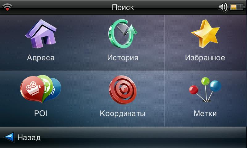 Визиком Навигатор - screenshot