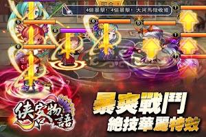 Screenshot of 俠客物語
