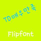 TDVerygood Korean FlipFont icon
