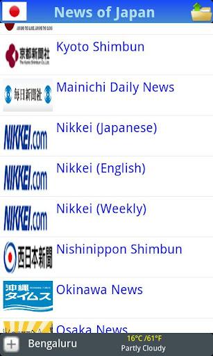 Japan News Adfree