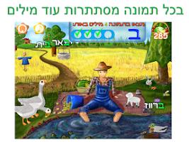 Screenshot of אלף בית - חיות ואותיות - חינם