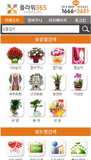 플라워365 전국꽃배달 서비스