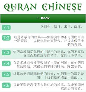 Lastest Quran Chinese APK