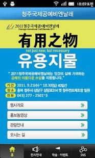 2011청주국제공예비엔날레 - screenshot thumbnail