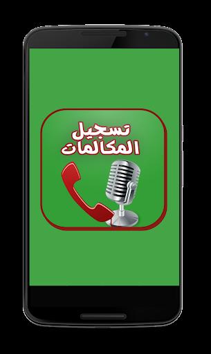 تسجيل المكالمات ٢٠١٥