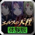 エルスの天秤Ⅱ(体験版) icon