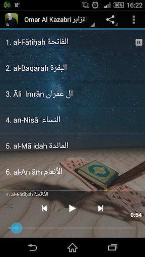 عمر القزابري القرآن الكريم