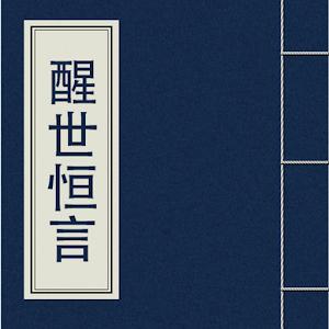 醒世恒言(簡繁體) 書籍 App LOGO-APP試玩