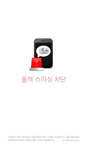 올레 스미싱차단