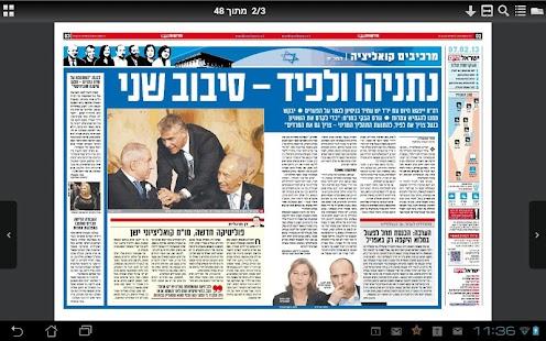 מהדורה מודפסת עיתון ישראל היום