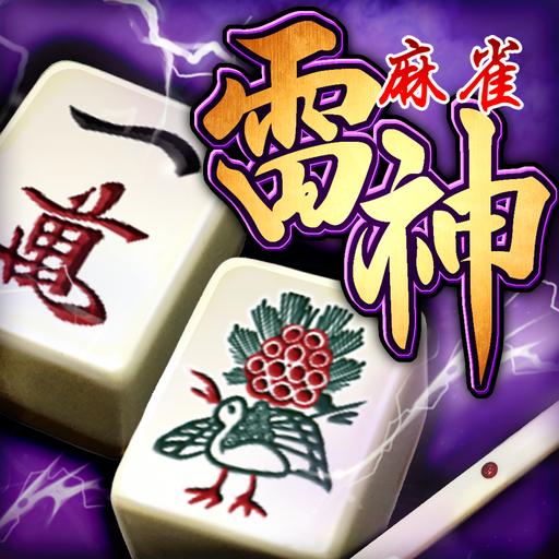 麻雀 雷神 -Rising-|初心者から楽しめる本格3D麻雀 file APK Free for PC, smart TV Download