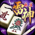 麻雀 雷神 -Rising-|初心者から楽しめる本格3D麻雀 icon