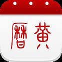 万年历黄历-日历农历天气记事闹钟提醒 icon