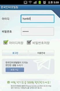 한국인터넷빌링- screenshot thumbnail