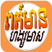 Khmer hang meas