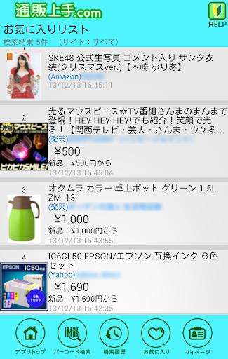 玩免費購物APP|下載通販上手.com app不用錢|硬是要APP
