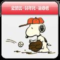 Download Snoopy史努比系列图书手机版(四) APK
