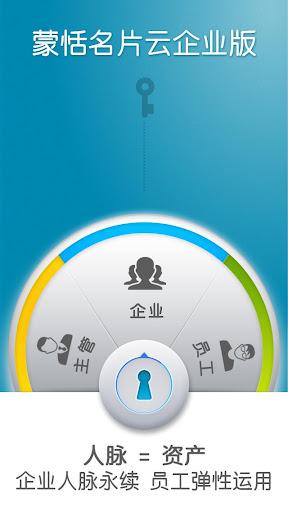 蒙恬名片云企业版 - 企业专属名片云 客户人脉永续经营