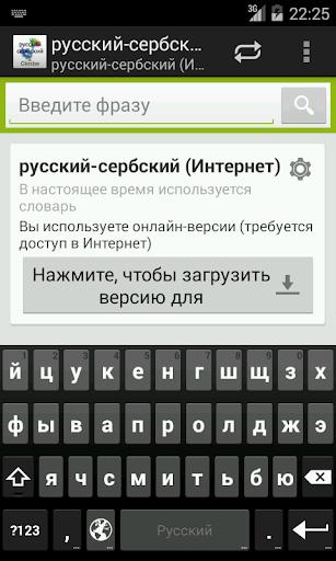 Русский-Сербский Словарь