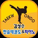 김성수한솔태권도 icon