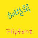 RixBigSmile Korean FlipFont logo